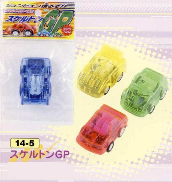 スケルトンGP1個【おもちゃ】