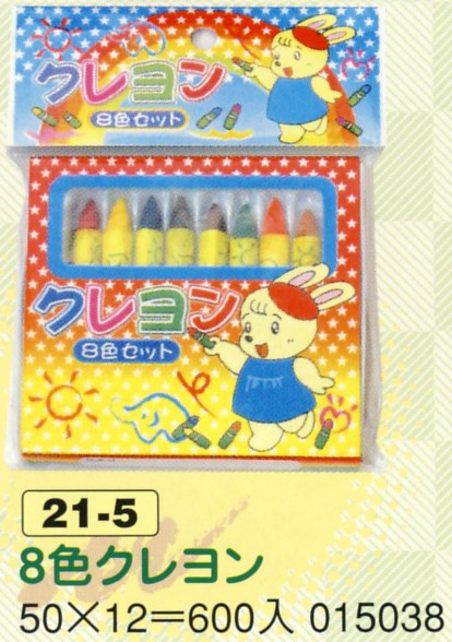 8色クレヨン50個入りセット