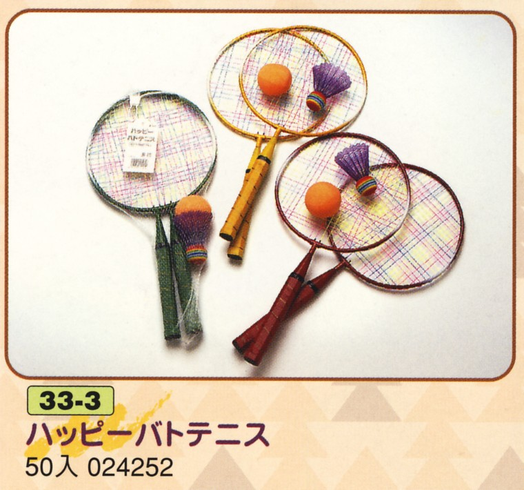 ハッピーバドテニス50個入りセット