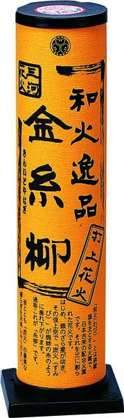 金糸柳NO.600300229【打上花火】
