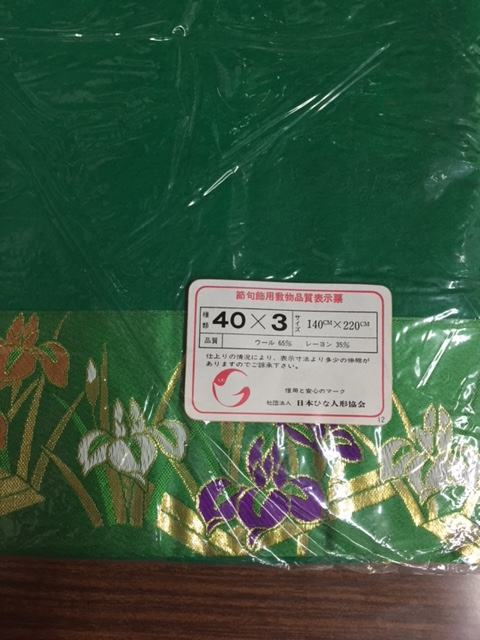 五月人形用毛氈40x3(120cm幅3段用)五月人形付属品訳あり特価在庫限りの特価品