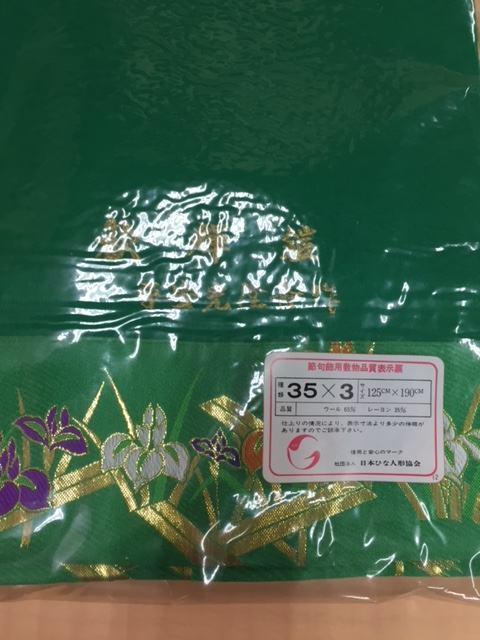 五月人形用毛氈35x3(105cm幅3段用)歓輝鎧平安光隆斉作の刺繍入り五月人形付属品訳あり特価在庫限りの特価品
