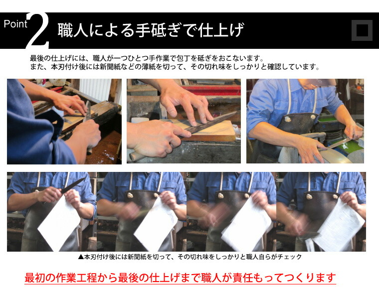 職人による手研ぎで仕上げ