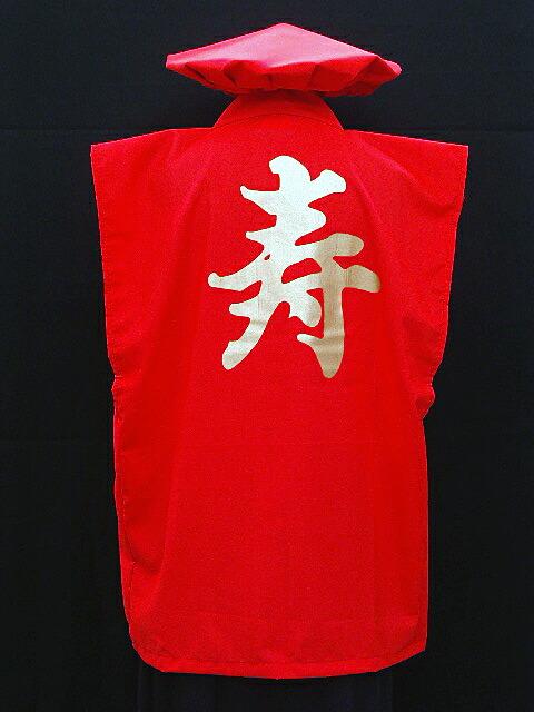 背中に黄金色の「寿」のプリント入り,還暦祝いに。赤のちゃんちゃんこと赤い帽子のセット厳粛な還暦のお祝いに贈答箱&のし紙無料!5,250円