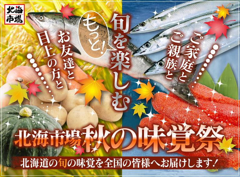 北海市場の秋の味覚祭