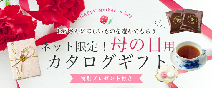 送料無料 母の日 ギフト カタログギフト プチギフト