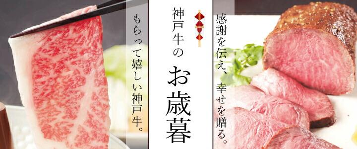 2019年人気の神戸牛お歳暮