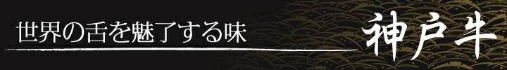 世界の舌を魅了する味 神戸牛