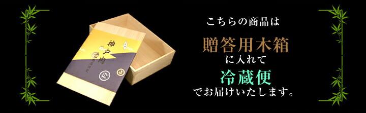 こちらの商品は贈答用木箱に入れてお届けいたします。