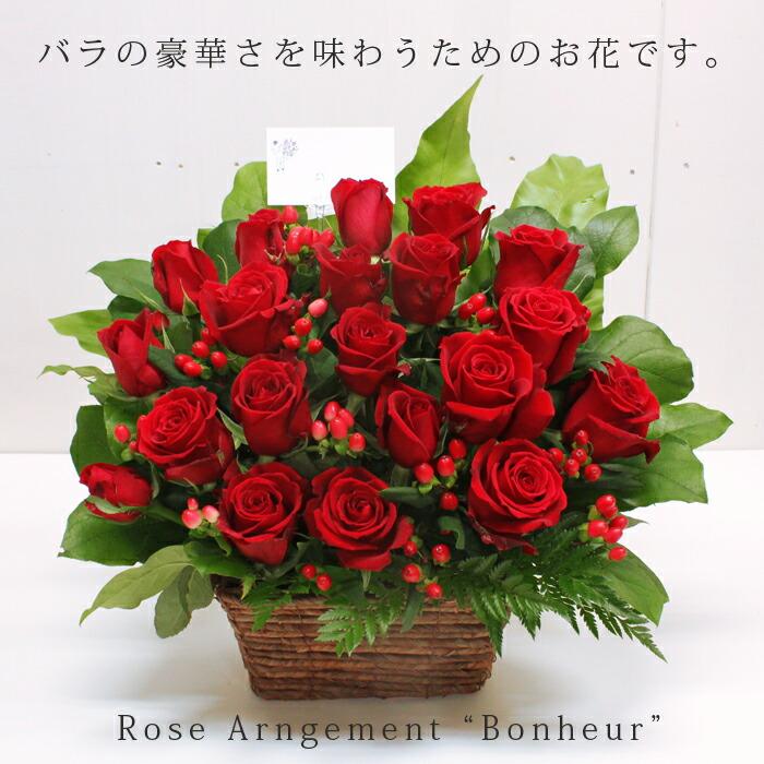 バラのアレンジメント,赤いバラ,薔薇,送料無料,フラワーギフト