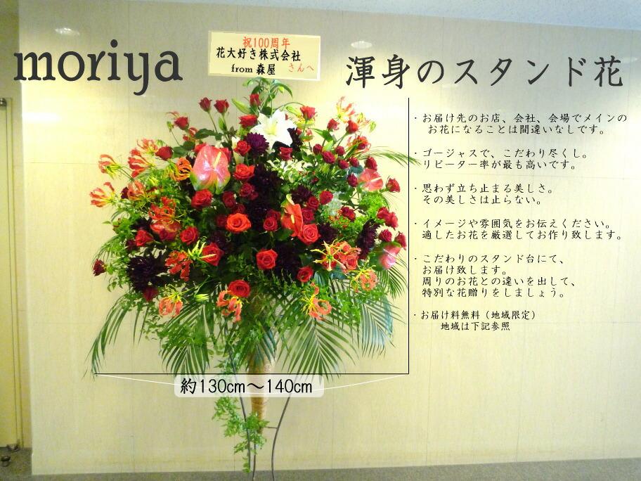 華やかなお祝いにはゴージャスなスタンド花をお勧めします