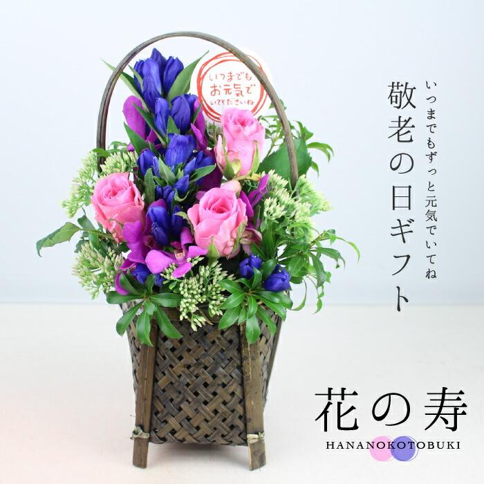 敬老の日ギフトmoriyaバラとリンドウ花の寿