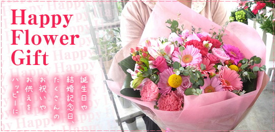 Happy Flower お祝いのお花特集 ありがとう、お祝いのフラワーギフト 花ギフト