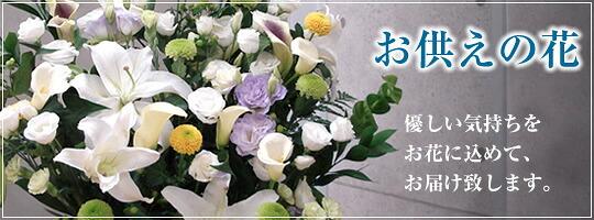 お供えの花。優しい気持ちをお花に込めて、お届け致します。