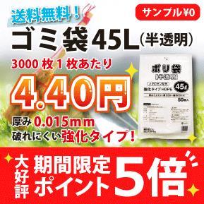 強化タイプ45リットルゴミ袋(半透明)今ならポイント5倍!