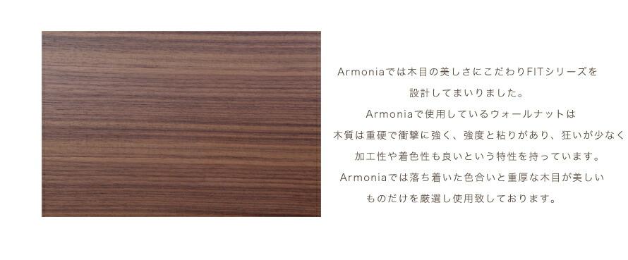 アルモニアでは木目の美しさにこだわりFITシリーズを設計