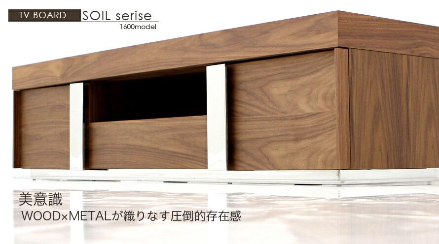 SOILシリーズ:テレビボード