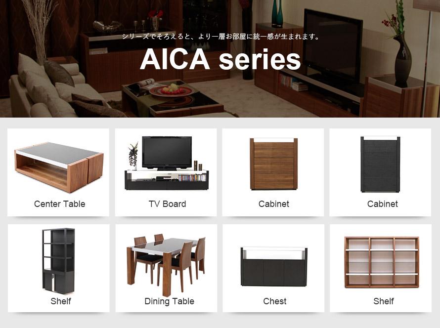 AICAシリーズ