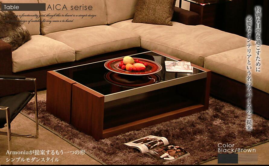 AICAシリーズ:テーブル