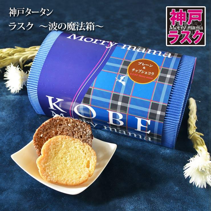 【神戸モリーママ】神戸で一番売れているラスクが神戸お土産で大人気!