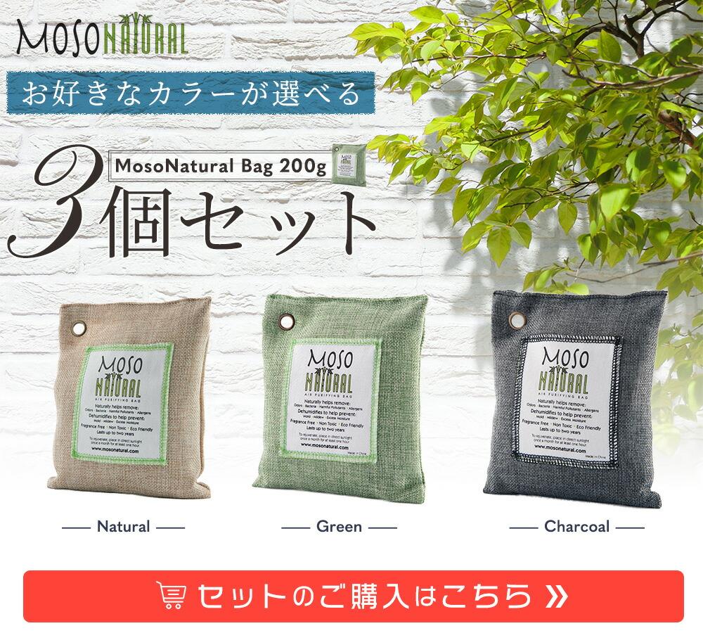MosoNatural Bag モソバック