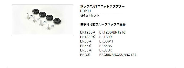 BRP11