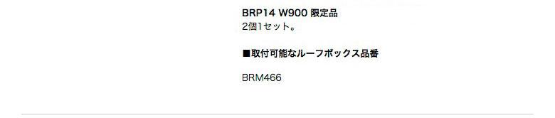 BRP14