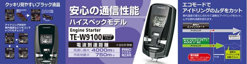 TE-W9100