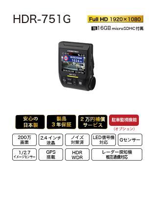 ドライブレコーダー HDR-751GW