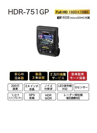 ドライブレコーダー HDR-751GP