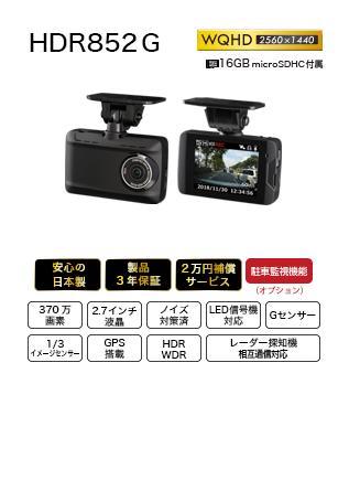 ドライブレコーダー HDR852G