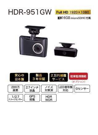 ドライブレコーダー HDR-951GW