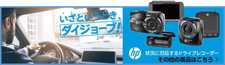 HP ドラレコ その他の商品