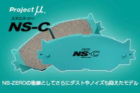 Projectμ NS-C