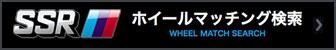 SSR ホイールマッチング検索