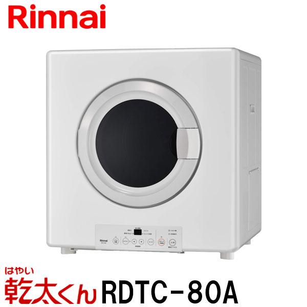 RDTC-80