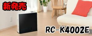 新商品RC-K4002E