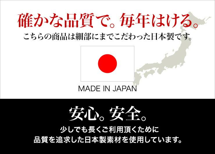 品質にこだわった安心の日本製