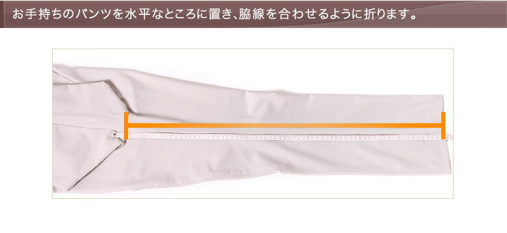 お手持ちのパンツを水平なところに置き、脇線を合わせるように折ります