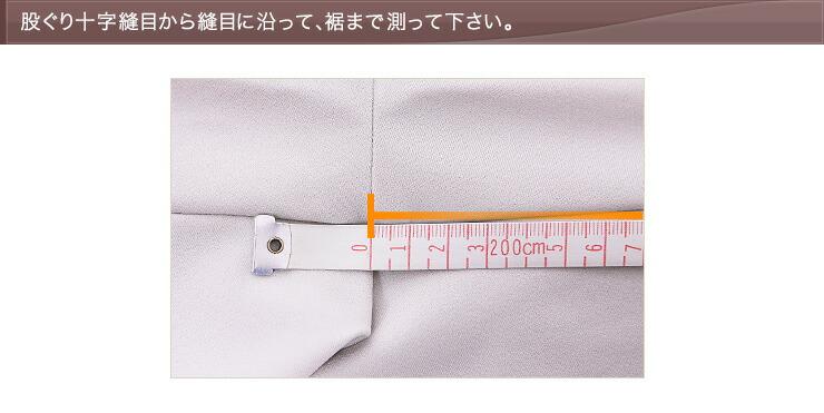 股ぐり十字縫目から縫目に沿って、裾まで測って下さい