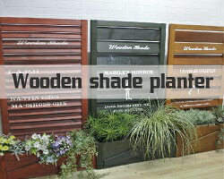 wooden-shade-planter