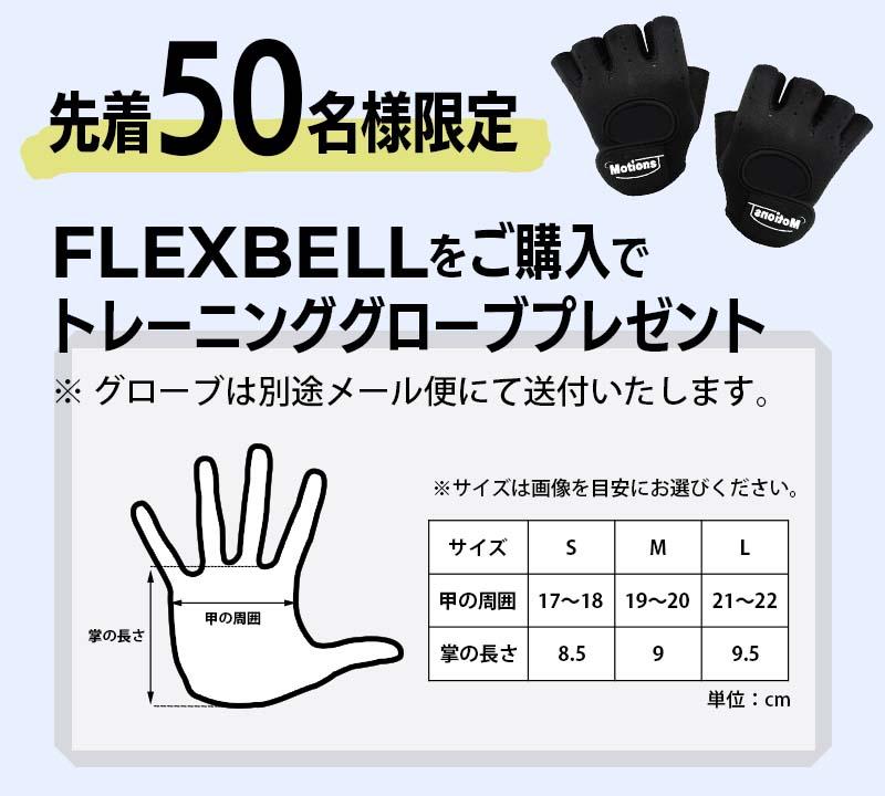 フレックスベル nuo flexbell