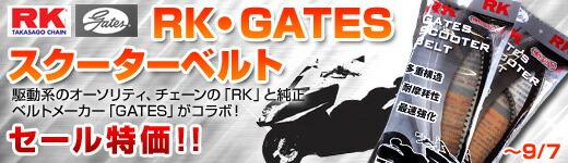 RK・GATES スクーターベルト