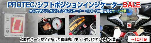 車種専用シフトポジションインジケーター車種専用を期間限定!