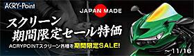 アクリポイント製スクリーン期間限定SALE特価!