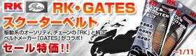 RK・GATES スクーターベルトをセール特価!