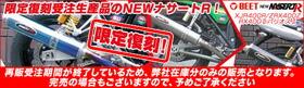 限定復刻受注生産品のNEWナサートR!