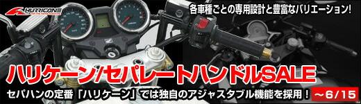 車種専用設計のセパレートハンドル!