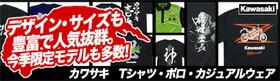 KAWASAKI Tシャツ SALE!