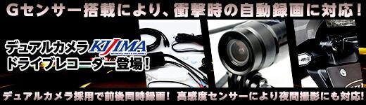 デュアルカメラ採用のドライブレコーダー!